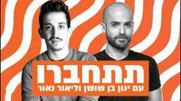 פיקסל 6 של גוגל, חידוש בוואטסאפ - ומתי דיסני פלוס יגיע לישראל?