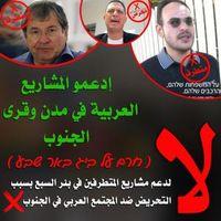 """ברשתות החברתיות במגזר הבדואי קוראים להחרים את מרכז """"ביג"""" בבאר שבע"""