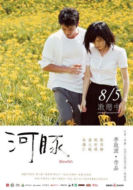 2011国产爱情《河豚》DVD中字