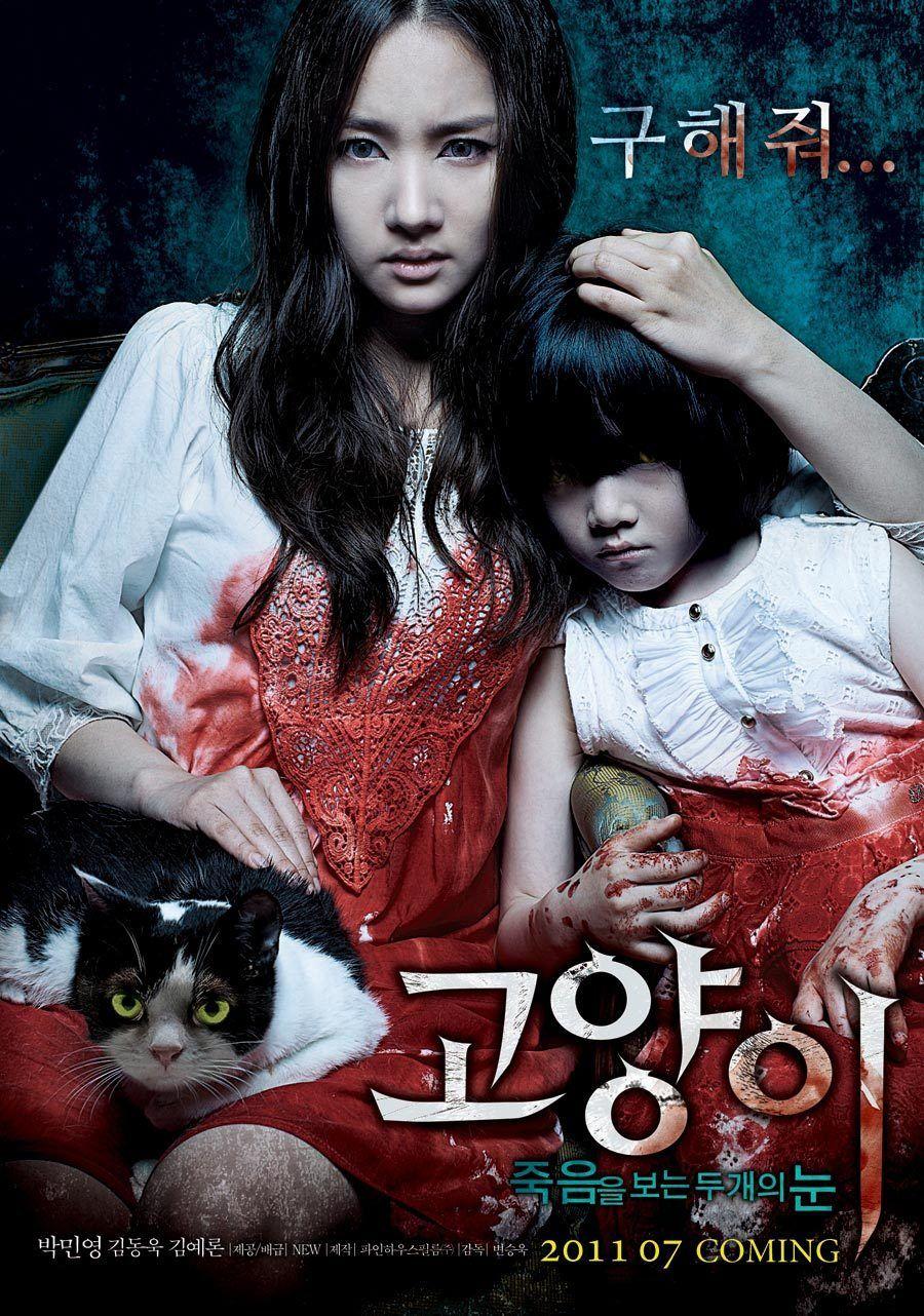 2011韩国恐怖惊悚《猫:看见死亡的双眼》BD720P.韩语中字