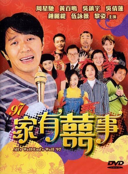 1997周星驰7.6分喜剧《97家有喜事》BD1080p.国粤双语中字