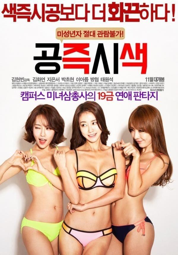 2015韩国电影《色即是空2015》未删减版