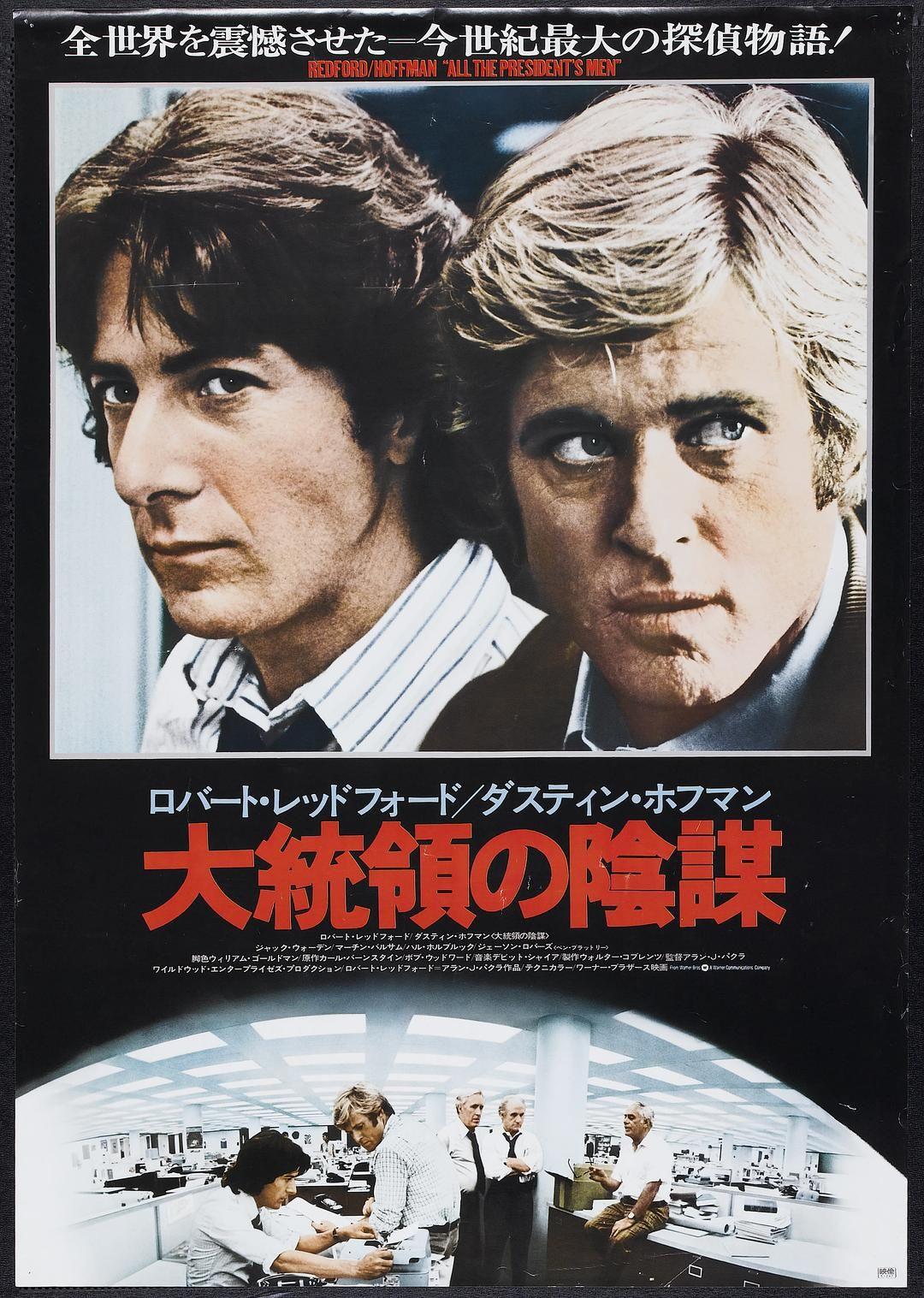 1976美国7.9分历史剧情《总统班底/水门事件》BD1080p.中英双字