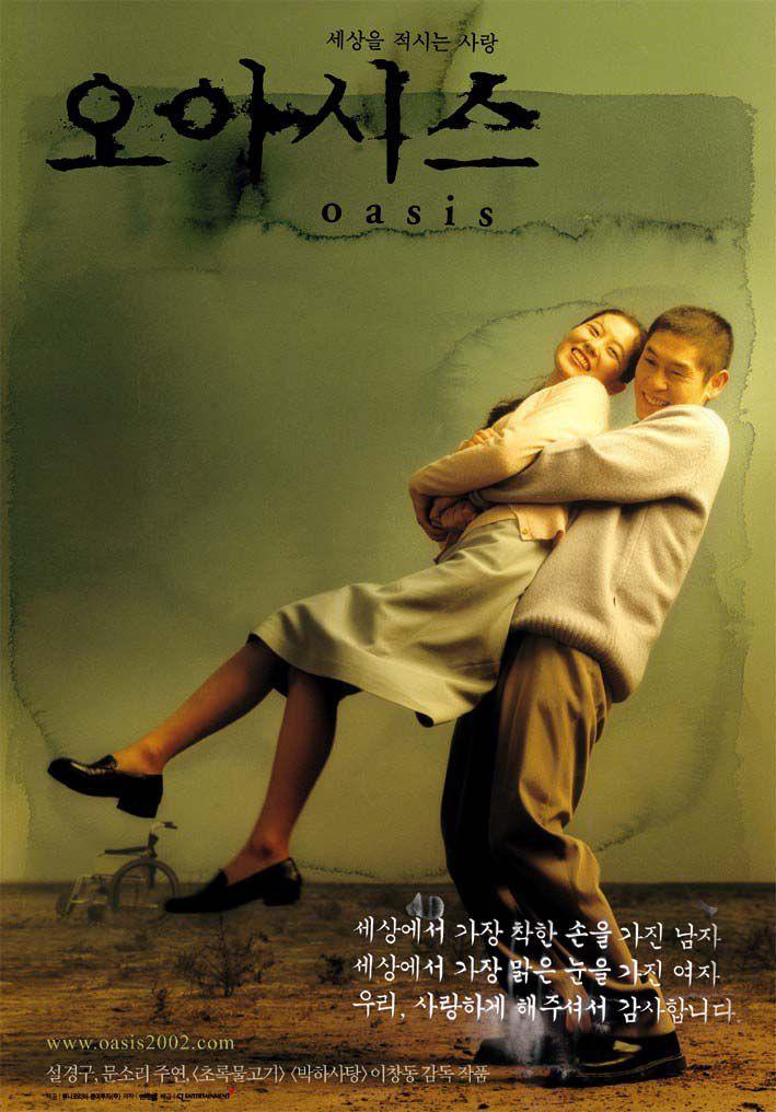 2002韩国李沧东爱情《绿洲》