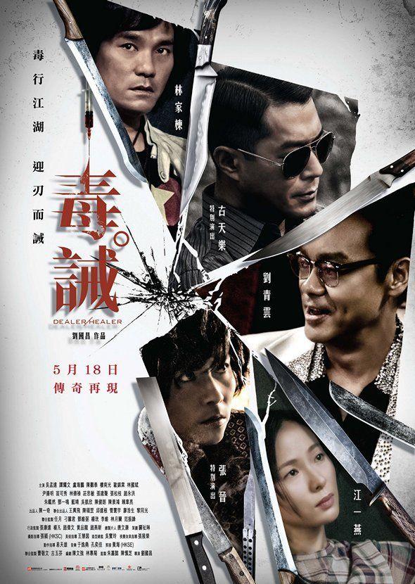 2017刘青云/古天乐犯罪剧情《毒。诫》BD1080p.国粤双语中字