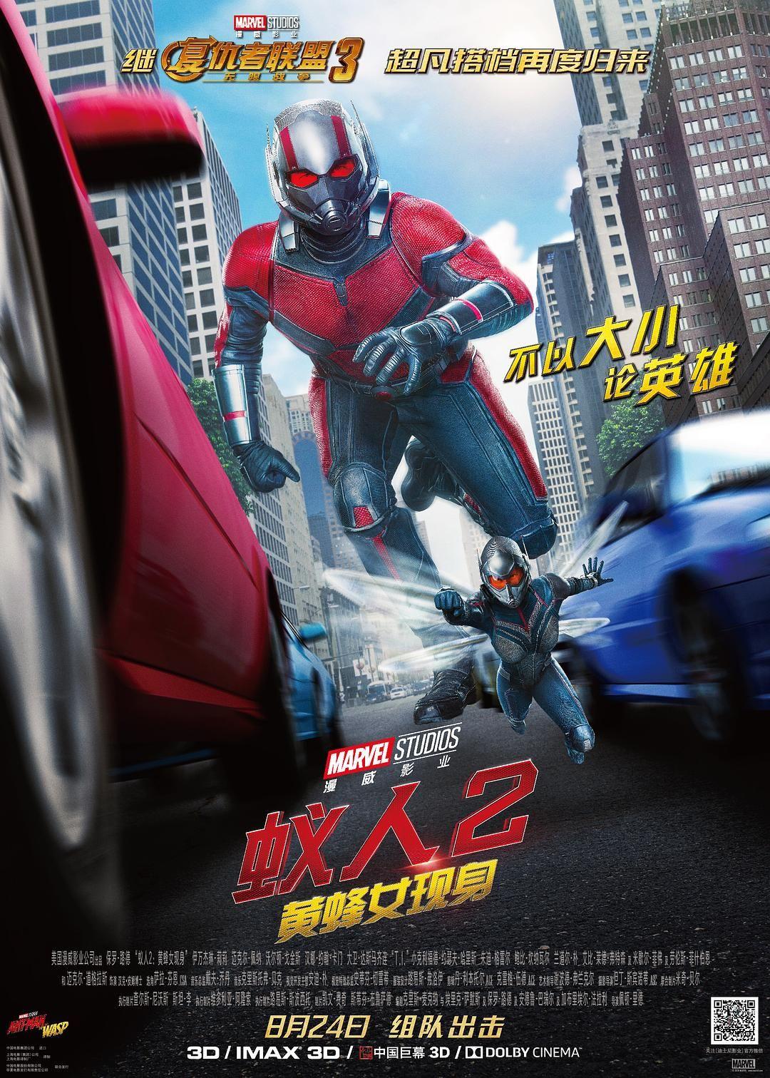 2018科幻冒险《蚁人2:黄蜂女现身》BD1080p.中英双字