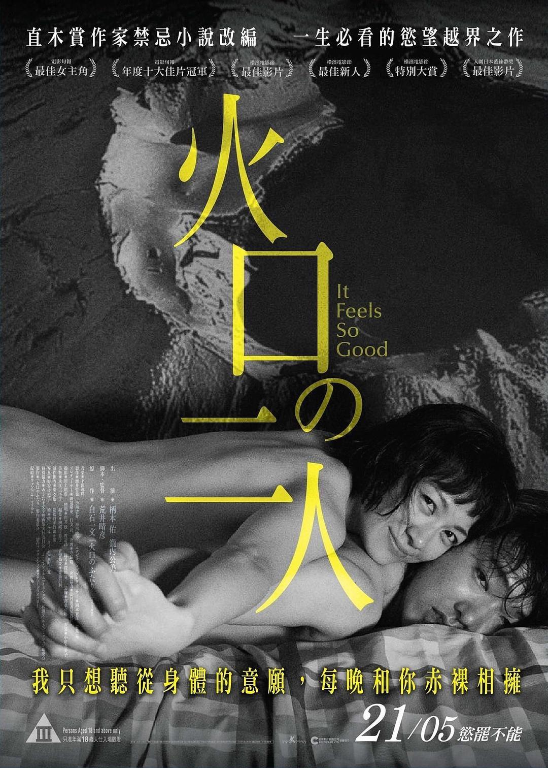 2019日本爱情情涩《火口的两人》无码.HD1080P.日语中字