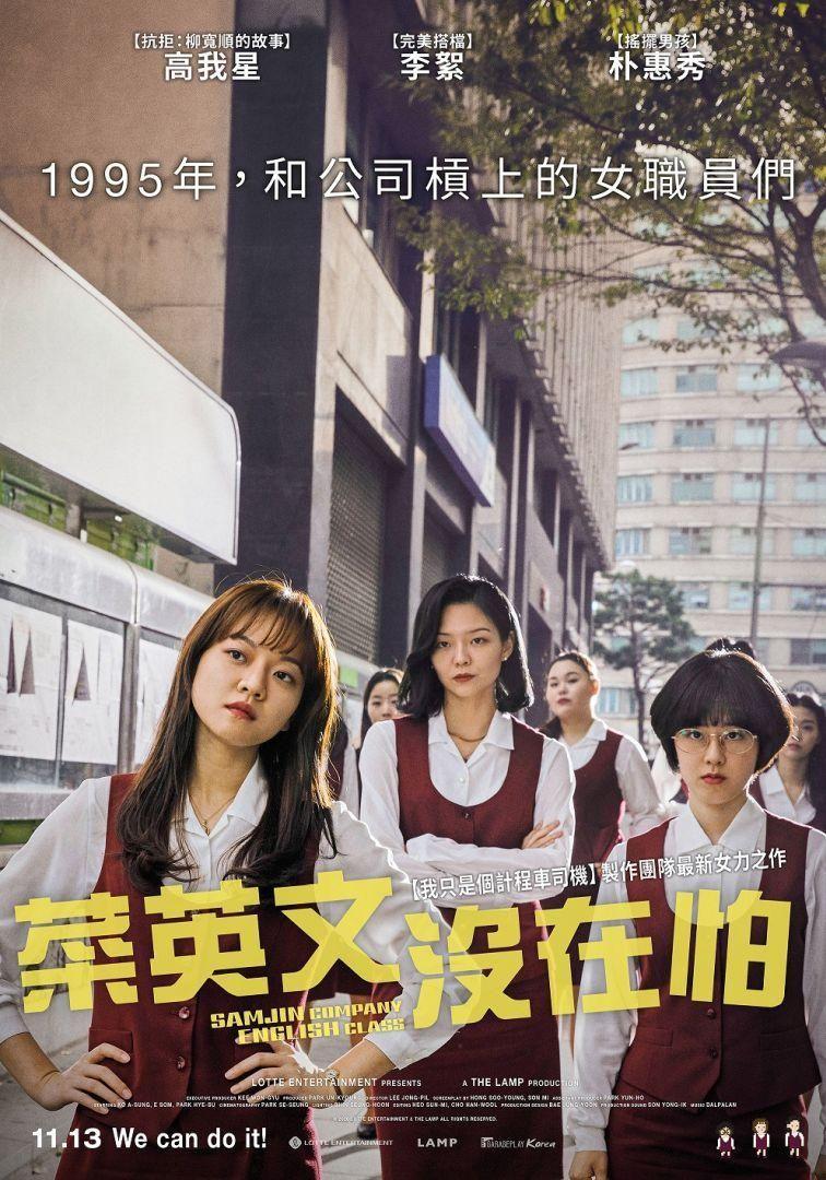 2020年剧情《三振集团英语托业班》HD韩语中字
