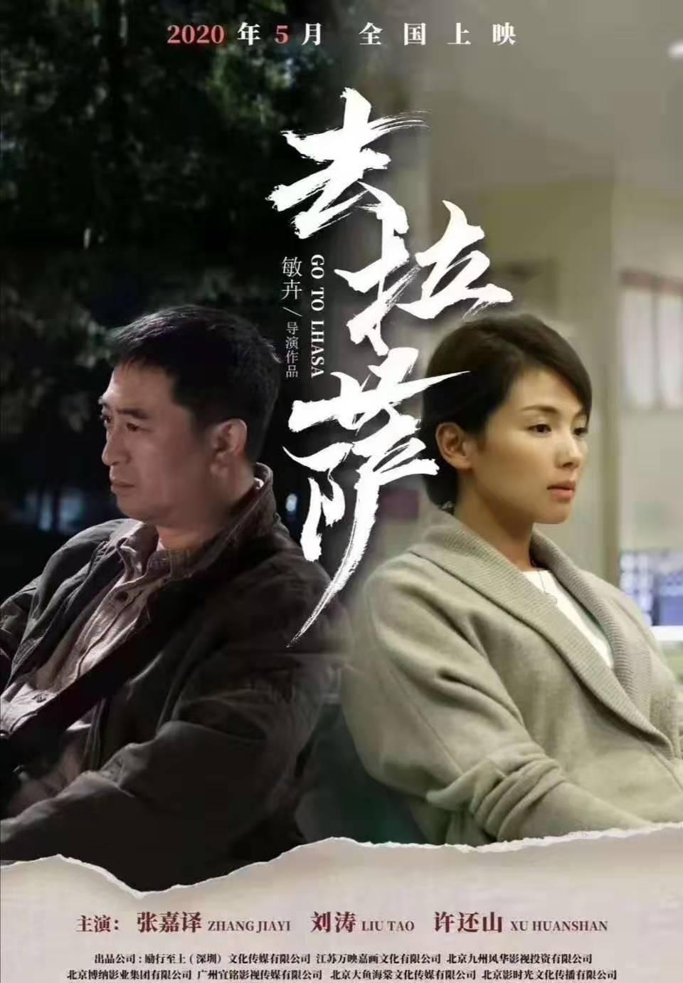 2021刘涛张嘉益生活剧情《空中之城/去拉萨》HD1080p.国语中字