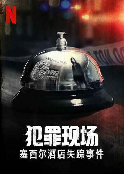 犯罪现场:赛西尔酒店失踪事件 Crime Scene: The Vanishing at the Cecil Hotel (2021)