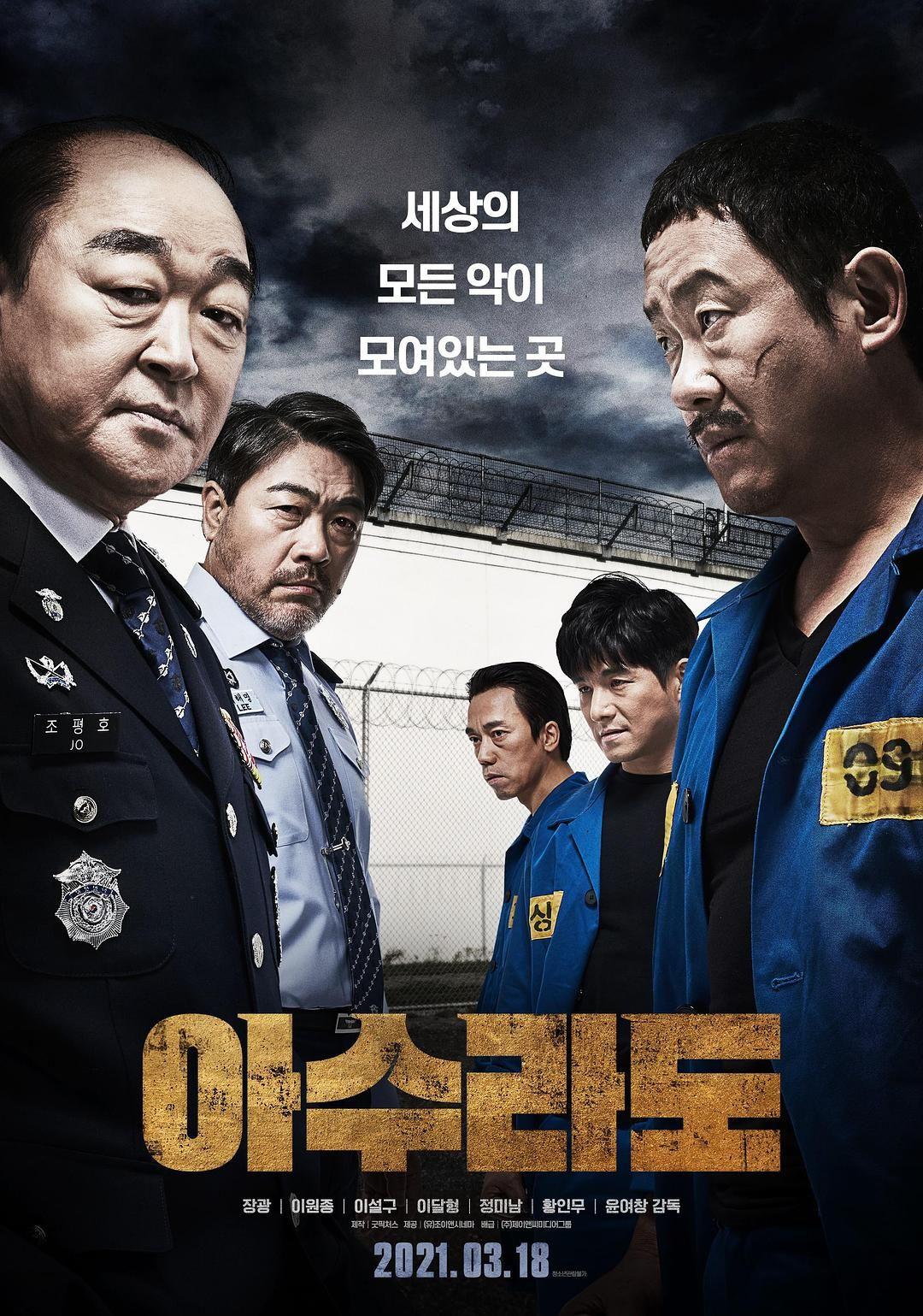 2021韩国犯罪《阿修罗道》HD1080P.韩语中字