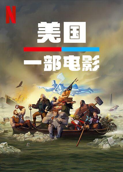2021美国动画《美国:一部电影》高清1080P.中字