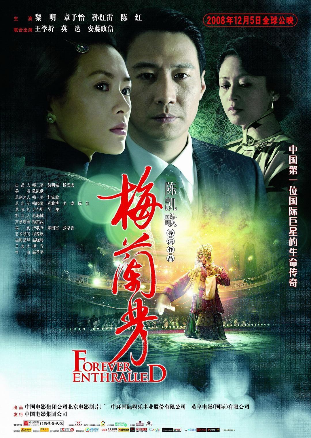 2008陈凯歌传记剧情《梅兰芳》BD1080p.国语中字