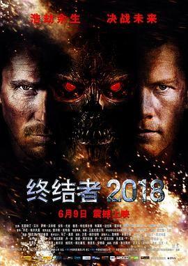 终结者2018 Terminator Salvation视频封面