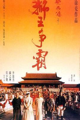 黄飞鸿之三狮王争霸视频封面