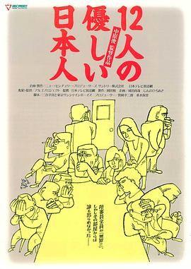 12个温柔的日本人