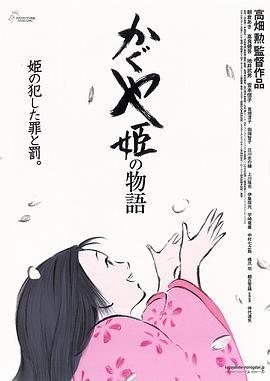 辉夜姬物语视频封面