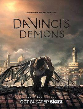 达·芬奇的恶魔第三季