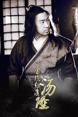 金钱豹子汤隆视频封面