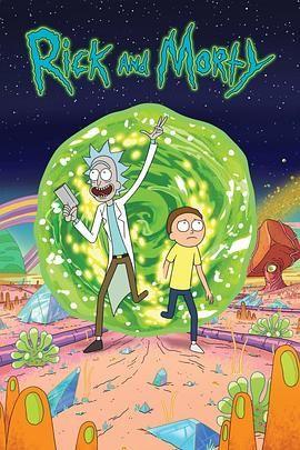 瑞克和莫蒂 第一季