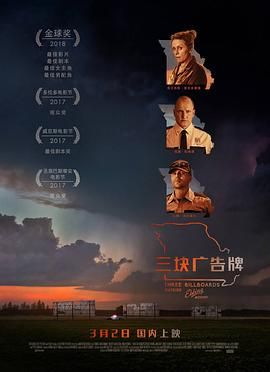 三块广告牌 Three Billboards Outside Ebbing, Missouri (2017)