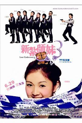 新扎师妹3视频封面