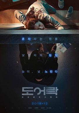 门锁.Door Lock.2018.悬疑/惊悚.韩国