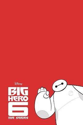 剧集版超能陆战队第二季BigHero6:TheSeriesSeason2视频封面
