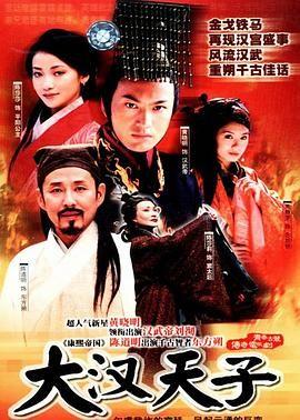 大汉天子1视频封面