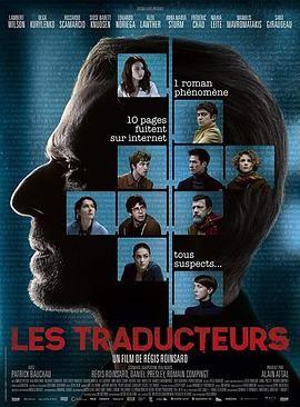 翻译疑云 Les Traducteurs