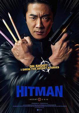 漫画威龙之大话特务.Hitman: Agent Jun.2020.喜剧/动作.韩国