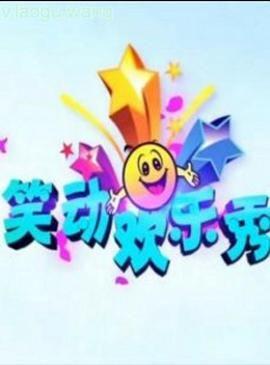 笑动欢乐秀视频封面