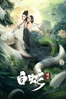 白蛇情劫封面图片