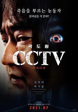 CCTV杀人案件