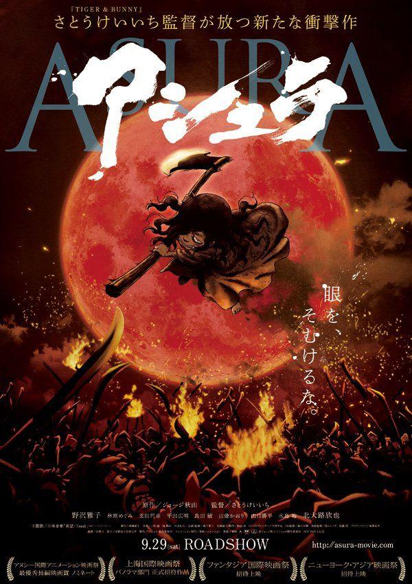 2012日本恐怖动画《阿修罗》BD720P.日语中字