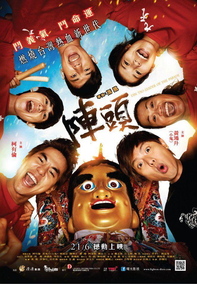 2012台湾7.2分励志剧情《阵头》BD1080p.国语中字