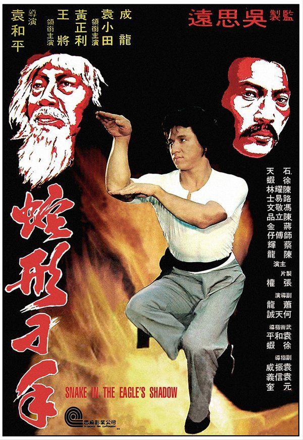 1978成龙喜剧动作《蛇形刁手》BD1080P.国粤双语.中字