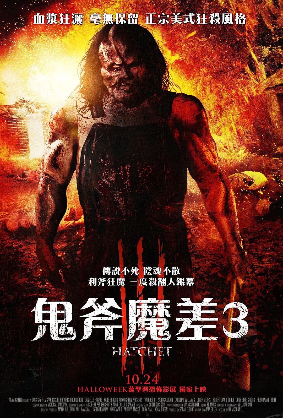 2013年恐怖动作《短柄斧3》高清1080P.中英字幕