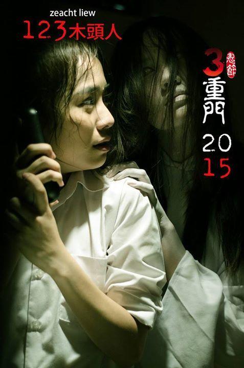 2013马来西亚惊悚恐怖《鬼節:三重門》HDRip.中字