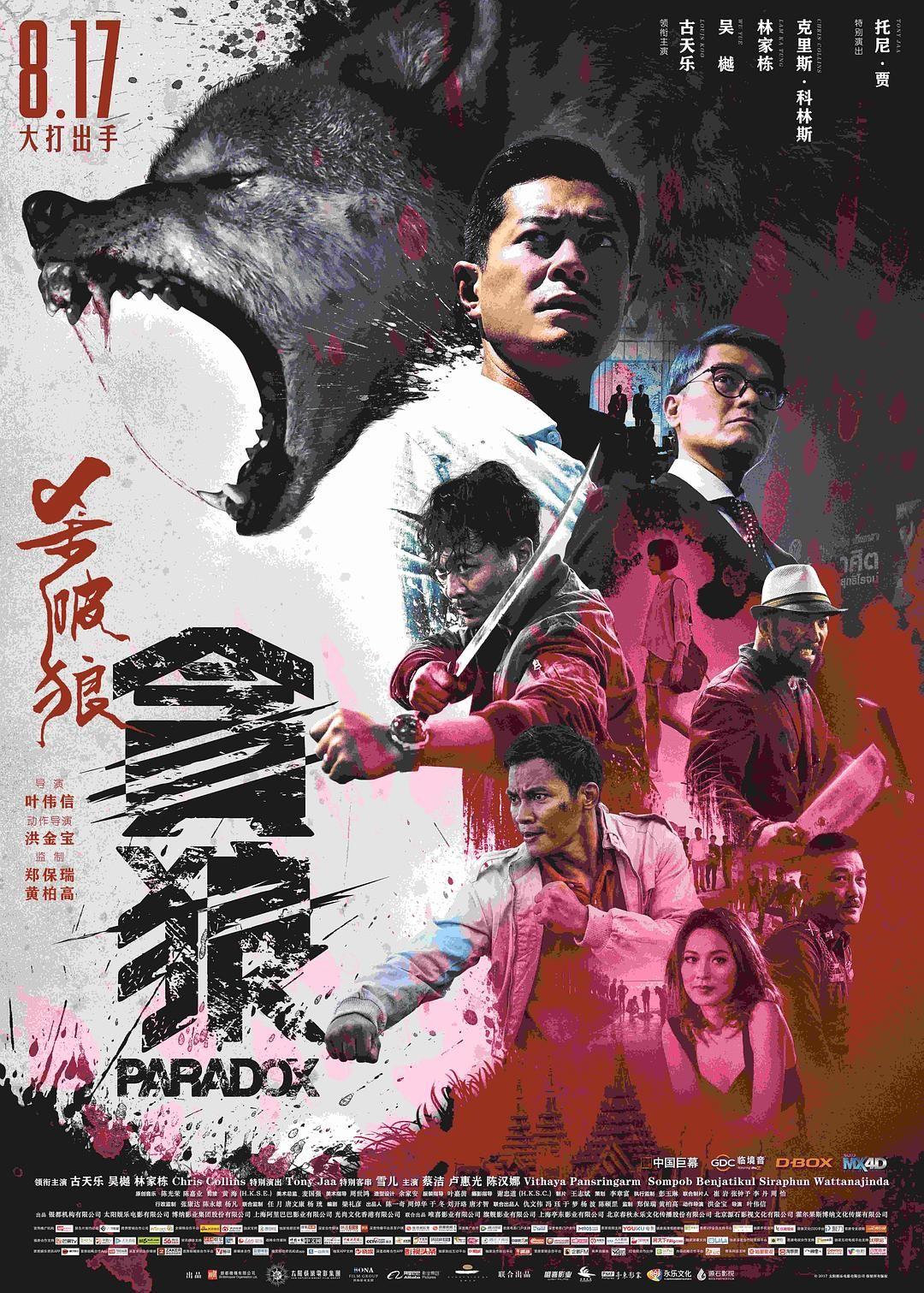 2017年古天乐动作《杀破狼·贪狼》BD国粤双语中字