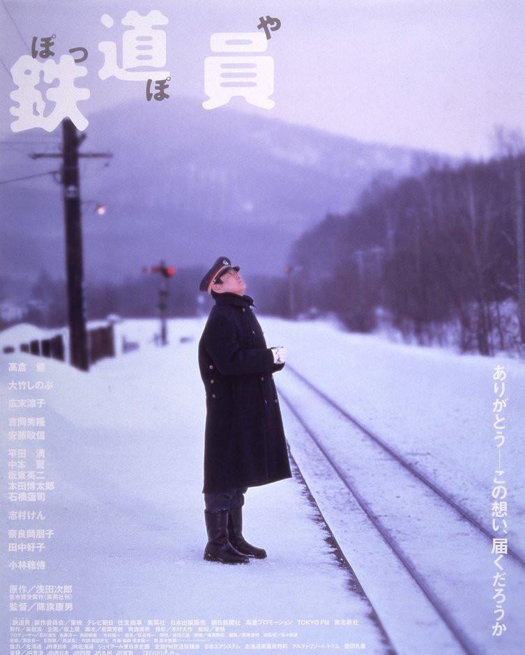 1999高仓健8.4分剧情《铁道员》BD1080p.国日双语中字