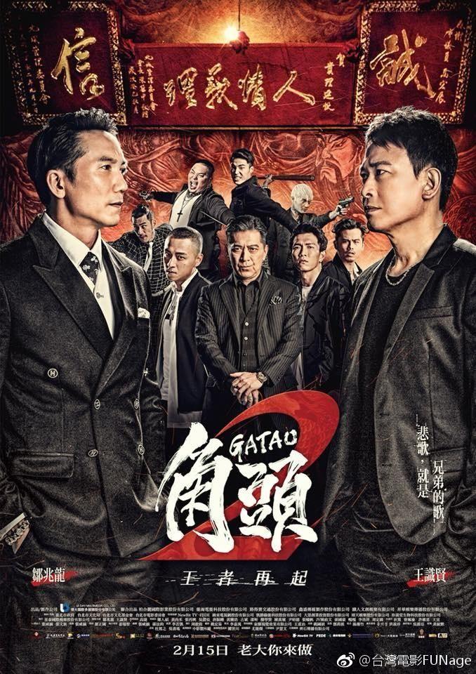 2018台湾动作犯罪《角头2:王者再起》BD720P.国语中字