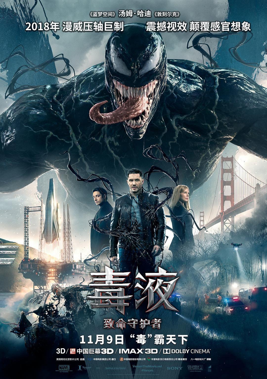 2018年科幻动作《毒液:致命守护者》HD中英双字幕