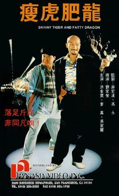 1990洪金宝麦嘉动作喜剧《瘦虎肥龙》HD1080p.国语中字