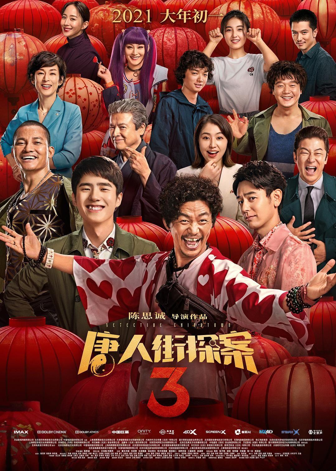 2021国产喜剧《唐人街探案3》高清1080P