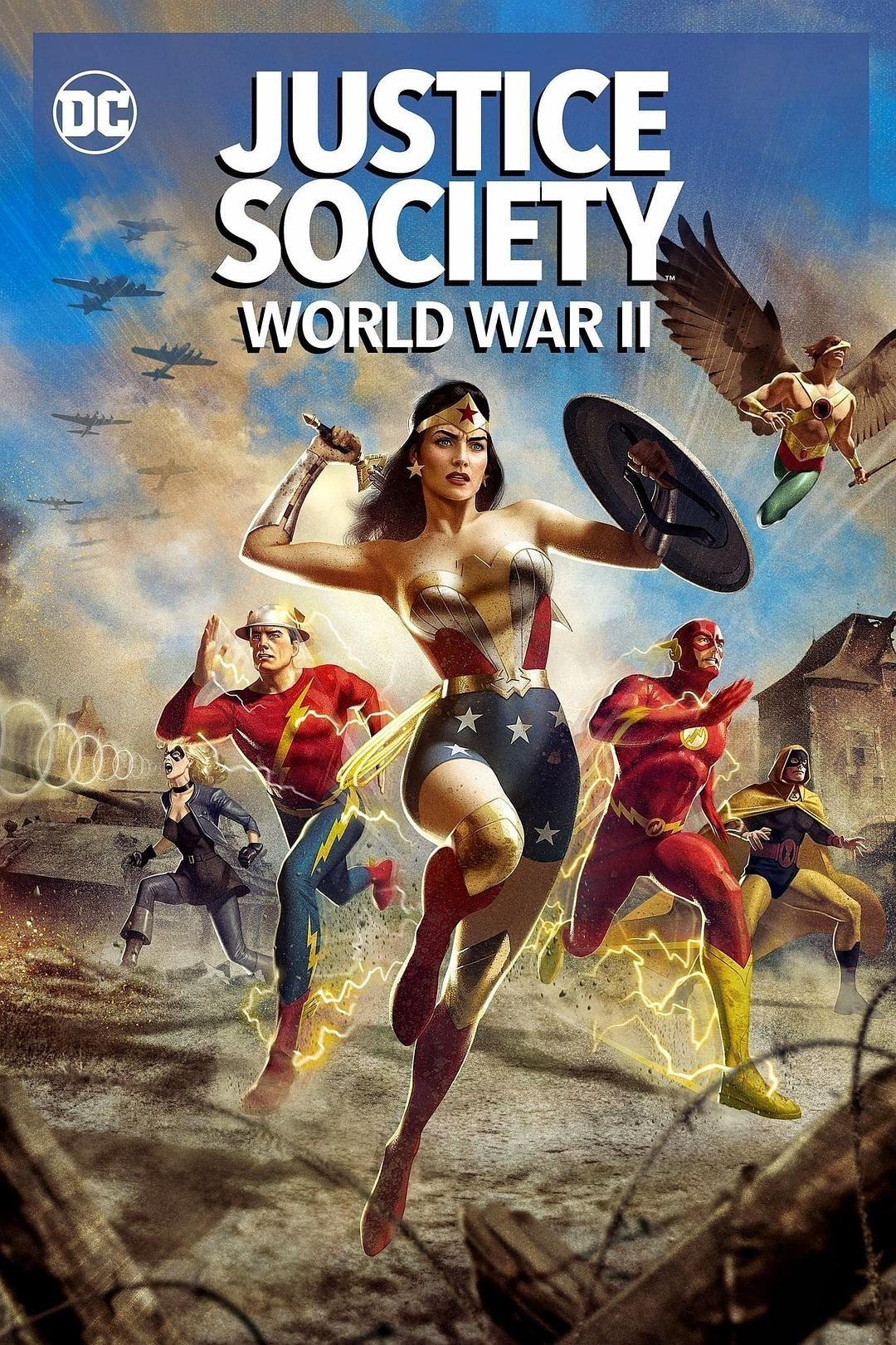 2021DC动画《正义协会:二战》高清1080P