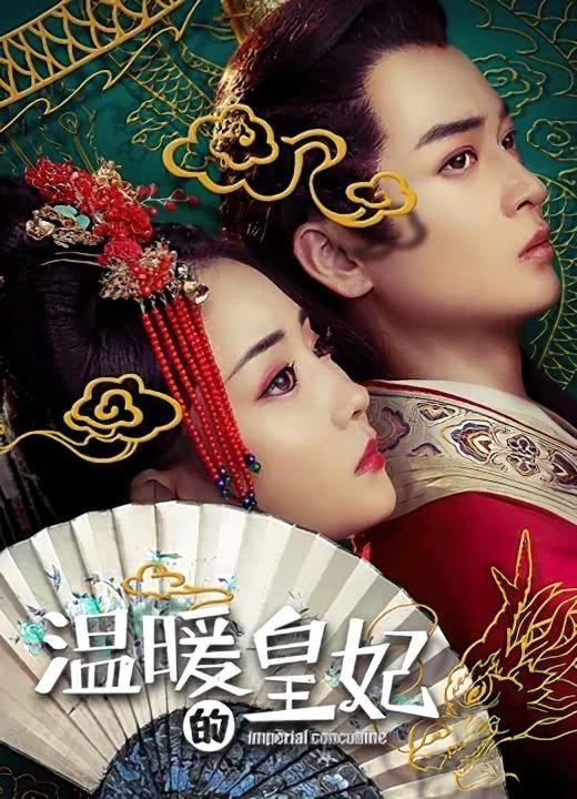 2021国产古装剧情《温暖的皇妃》HD1080p.国语中字