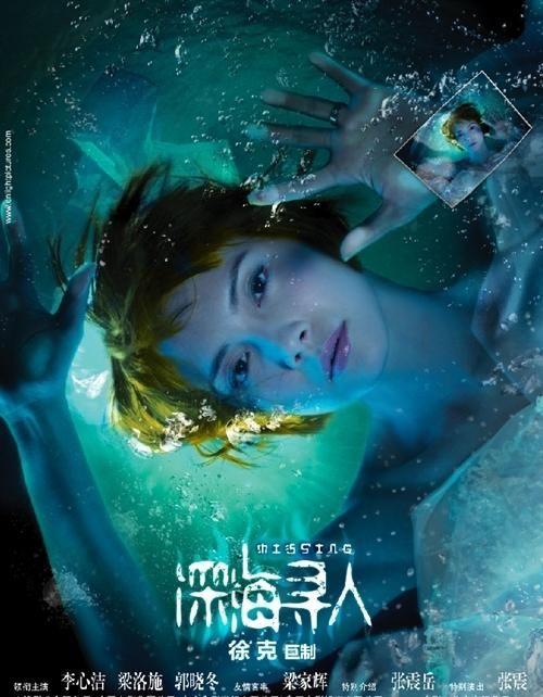 2008徐克奇幻惊悚《深海寻人》BD1080p.国语中字