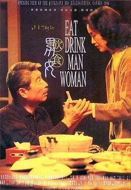 饮食男女视频封面
