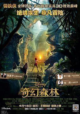 奇幻森林视频封面